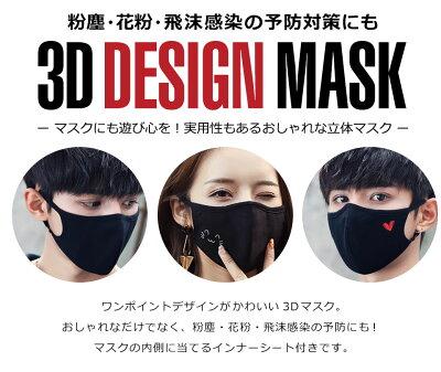 マスク洗える布立体かわいい大きめマスクフィルター黒ブラックワインポイント布マスク大人抗菌メンズレディース男女兼用耳が痛くならない粉塵花粉ウイルス飛沫風邪ウイルス対策マスク洗えるマスク立体形状3D