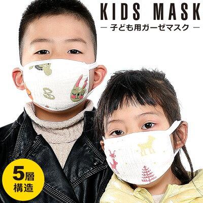 【メール便送料無料】マスク洗える子供用ガーゼマスク洗える布立体かわいい動物アニマルガーゼマスク布マスクコットンキッズ子供子ども5層構造抗菌耳が痛くならない粉塵花粉ウイルス飛沫風邪ウイルス対策マスク洗えるマスク