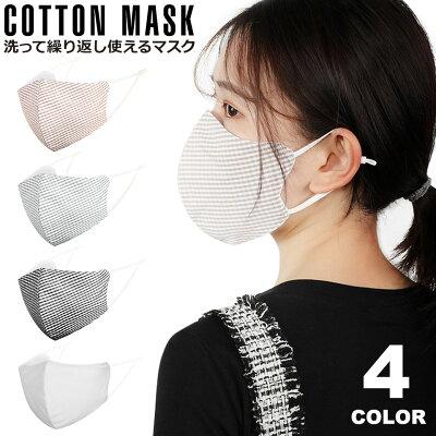 マスク洗える布立体かわいい大きめ布マスクコットンマスクおしゃれチェック柄大人抗菌メンズレディース男女兼用耳が痛くならない粉塵花粉ウイルス飛沫風邪ウイルス対策マスク洗えるマスク立体形状3Dマスク