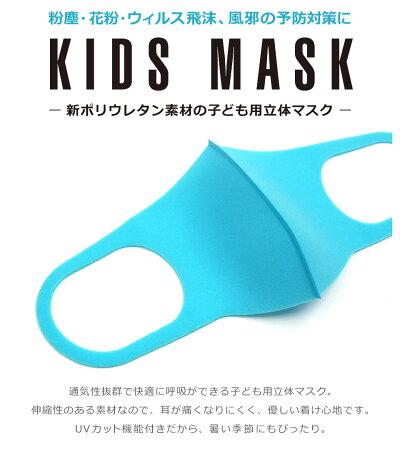 マスク子供用洗える小さめ男女兼用耳が痛くならないUVカットキッズ男の子女の子粉塵花粉ウイルス飛沫風邪洗えるマスク立体形状3Dマスク