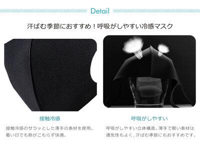 マスク冷感夏用クールマスク接触冷感ひんやり洗える呼吸がしやすいおしゃれ大人メンズレディース男女兼用耳が痛くならない粉塵花粉ウイルス飛沫風邪洗えるマスク立体形状3Dマスク