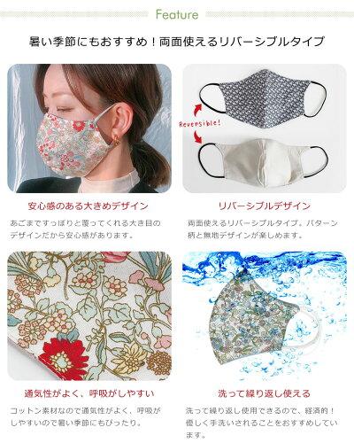 マスク洗えるかわいい花柄リバーシブル両面大きめ布マスクコットンマスクおしゃれ大人メンズレディース男女兼用耳が痛くならない粉塵花粉ウイルス飛沫風邪洗えるマスク立体形状3Dマスク