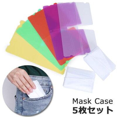 マスクケース5枚セット持ち運び折りたたみおしゃれ仮置きマスクケースシンプルマスクキーパー収納ケース携帯用コンパクトポーチ使い捨てマスク保管PVCマスク用ケース薄型