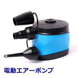 空気入れ 電動 プール 電動ポンプ 電動エアーポンプ 3種類のノズル付き ビーチボール 浮き輪 ボート 電動エアポンプ ビニールプール 電池 乾電池式 電動空気入れ 吸気 排気 吸排気 レジャー
