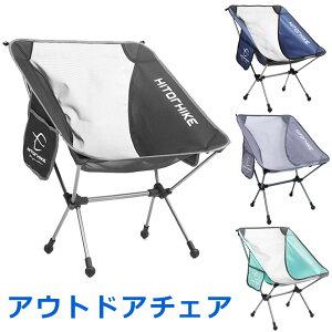 アウトドアチェア 軽量 折りたたみ キャンプイス キャンプ椅子 キャンプチェア キャンプ 椅子 コンパクト 携帯 スマホ アウトドア チェア 椅子 ロータイプ レジャーチェア トラベルチェア