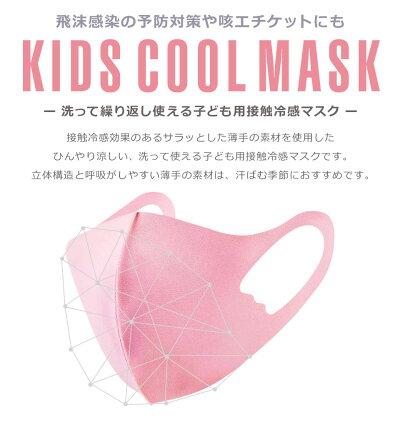 マスク子ども用冷感夏小さめ子供用マスク接触冷感抗菌使い捨てマスク耳が痛くならない洗えるマスク粉塵花粉ウイルス飛沫風邪ウイルス対策マスクフェイスマスク立体形状3D通学