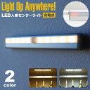 【メール便送料無料】 人感センサーライト 屋内 ナイトライト フットライト LED 照明 ライト マグネット 人感センサー…