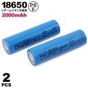 【メール便送料無料】 18650 リチウム電池 2本セット 2000mAh リチウムイオン充電池 充電式電池 PSE基準適合 電池 フ…