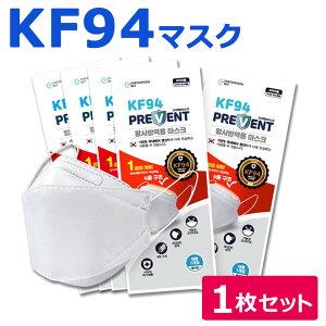 【メール便送料無料】 KF94 マスク ダイヤモンド形状 1枚入り 使い捨てマスク 4層構造 プレミアムマスク 不織布マスク 防塵マスク ウイルス 飛沫対策 PM2.5 花粉 ほこり 粉塵 大人 抗菌 メンズ