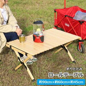 【宅配便送料無料】 レジャーテーブル 90cm×60cm キャンプ テーブル 木製 アウトドア テーブル 折り畳み ピクニックテーブル テーブル ローテーブル ロールテーブル キャンプ アウトドア ピク