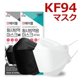 【メール便送料無料】 KF94 マスク 1枚入り 使い捨てマスク 4層構造 プレミアムマスク 不織布マスク 防塵マスク ウイルス 飛沫対策 PM2.5 花粉 ほこり 粉塵 大人 抗菌 メンズ レディース 男女兼