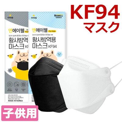 KF94マスク1枚入り使い捨てマスク4層構造プレミアムマスク不織布マスク防塵マスクウイルス飛沫対策PM2.5花粉ほこり粉塵大人抗菌メンズレディース男女兼用風邪ウイルス対策マスク立体形状3D韓国