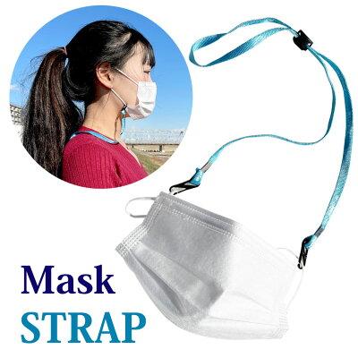 マスクストラップマスク首掛け紛失防止マスクバンドネックストラップマスク紐マスクストラップマスクチェーンマスク用ストラップ耳が痛くなりにくいマスクネックストラップマスクベルトマスクアクセサリーマスクストッパー