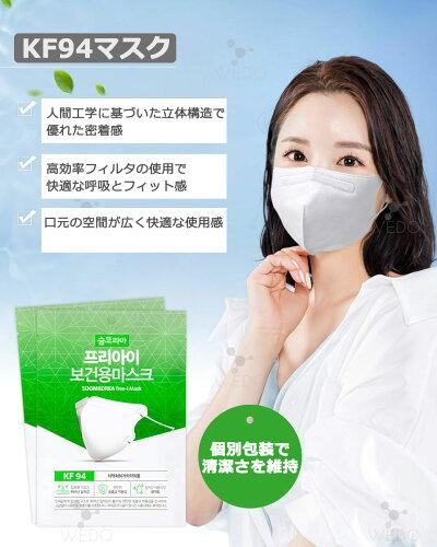 KF94マスク不織布マスク使い捨てマスク1枚入り3層構造ノーズクリップメガネが曇らない防塵マスク飛沫対策PM2.5花粉ほこり粉塵大人抗菌メンズレディース男女兼用風邪ウイルス対策マスク立体形状3D韓国