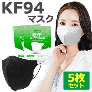 【メール便送料無料】 KF94 マスク 不織布マスク 使い捨てマスク 5枚入り 3層構造 ノーズクリップ メガネが曇らない 防塵マスク 飛沫対策 PM2.5 花粉 ほこり 粉塵 大人 抗菌 メンズ レディース