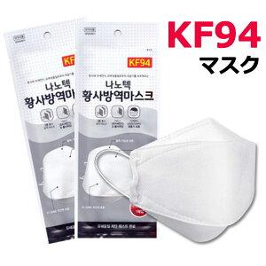 【メール便送料無料】 KF94 マスク ダイヤモンド形状 1枚入り 使い捨てマスク 3層構造 プレミアムマスク 不織布マスク 防塵マスク ウイルス 飛沫対策 PM2.5 花粉 粉塵 大人 抗菌 メンズ レディ