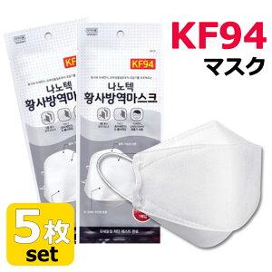 【メール便送料無料】 KF94 マスク ダイヤモンド形状 5枚入り 使い捨てマスク 3層構造 プレミアムマスク 不織布マスク 防塵マスク ウイルス 飛沫対策 PM2.5 花粉 粉塵 大人 抗菌 メンズ レディ