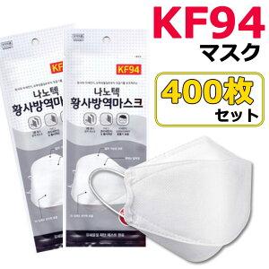 【宅配便送料無料】 KF94 マスク ダイヤモンド形状 400枚入り 使い捨てマスク 3層構造 プレミアムマスク 不織布マスク 防塵マスク ウイルス 飛沫対策 PM2.5 花粉 ほこり 粉塵 大人 抗菌 メンズ