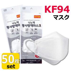 【宅配便送料無料】 KF94 マスク ダイヤモンド形状 50枚入り 使い捨てマスク 3層構造 プレミアムマスク 不織布マスク 防塵マスク ウイルス 飛沫対策 PM2.5 花粉 ほこり 粉塵 大人 抗菌 メンズ レ