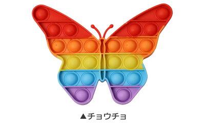 プッシュポップストレス解消グッズプッシュポップバブル知育スクイーズ玩具カラフルバブル感覚プッシュポップポップストレスプッシュポップバブルフィジェットおもちゃ子供大人減圧おもちゃ欧米四角丸ハート八角形