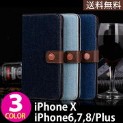 【送料無料】iPhone8iphone7ケース手帳型アイフォン8アイフォン7ケース手帳型iPhone8iPhone7Plusケースiphone7ケースかわいいアイフォン8アイフォン7プラスiPhone6iPhone6sPlusiphone6sPlusアイフォン6/6sプラス手帳型1000円ポッキリスマホカバー携帯ケース