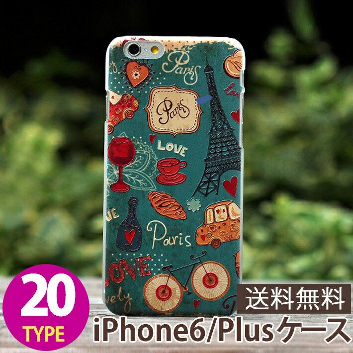 【送料無料】 iPhone6 iPhone6 Plus iPhone6s iPhone6s Plus ケース 全20色 アイフォン ポリカーボネート スリム・薄型 ケース ハード ケース 3D ケース カバー かわいい おしゃれ シンプル ポッキリ 1000円 ポッキリ 送料無料 05P05Nov16