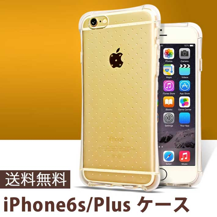 【送料無料】 iPhone6 ケース iPhone6Plus ケース iPhone6s ケース iPhone6sPlus ケース カバー アイフォン クリアケース ソフトケース ドット グリップ おしゃれ 可愛い スマホケース 携帯ケース 05P05Nov16