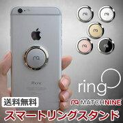 スマートリングリングスタンドMatchnineRINGO(リングオー)バンパースマートフォン落下防止iPhone落下防止スマホ落下防止ホルダースマホスタンドリングホルダー