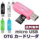 【送料無料】 USBカードリーダー SDメモリーカードリーダー MiniSD OTG android アンドロイド スマホ タブレット usb ケーブル ホスト...