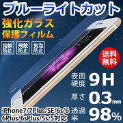 iphoneガラスフィルム強化ガラス保護フィルム指紋防止強化ガラス保護フィルム強化ガラスフィルム強化ガラス保護フィルム液晶保護ガラスフィルムiPhone7PlusiPhone6iPhone6sPlusiPhoneSEiPhone5siPhone5