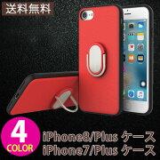 【送料無料】iPhone8iPhone7/7Plusケーススマホリングスマホスタンドスマホマグネット式車載ホルダー対応マグネットiPhoneスマートフォンマグネット式スマホスタンドマグネットスマホホルダー