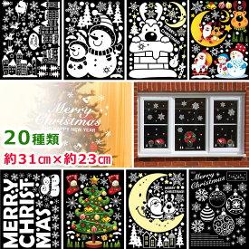 ウォールステッカー クリスマス ガラス 飾り 雪 ツリー 北欧 トナカイ 冬 雪 結晶 クリスマス シール 両面印刷 全20種 壁紙 窓 雪ダルマ スノーマン サンタ サンタクロース オーナメント ホワイト 白 もみの木 装飾 飾り付け ベランダ インテリアシート y1