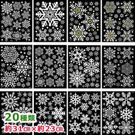 【メール便送料無料】 ウォールステッカー シール 雪の結晶・クリスマス(蓄光) クリスマス 飾り 壁紙 ウォールステッカー クリスマス ウォールステッカー 雪 ウォールステッカー ツリー ウォールステッカー 壁紙 インテリア y1