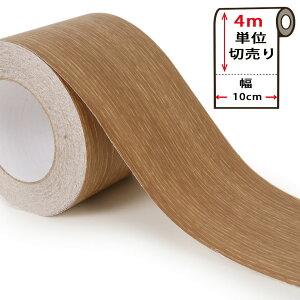 マスキングテープ 幅広 木目調カッティングシート 【幅10cm×4m単位】 幅広マスキングテープ 壁紙 シール のり付き 壁紙用 シール ウッド トリムボーダー はがせる リメイクシート アクセント