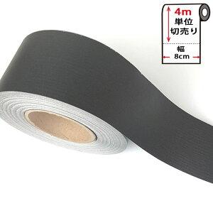 マスキングテープ 無地 幅広 【幅8cm×4m単位】 壁紙 シール 壁紙用マスキングテープ キッチン [ダークグレー] パステルカラー エンボス調 はがせる リメイクシート アクセントクロス ウォー