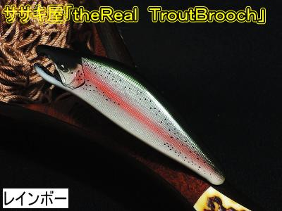 ササキ屋【theReal TroutBrooch・ザ.リアル トラウトブローチ】◇レインボー・イワナ◇