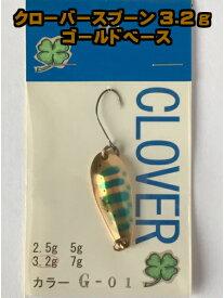 【20個までゆうパケットOK】◇クローバースプーン3.2gゴールドベース◇カラーは沢山ありますよ〜!