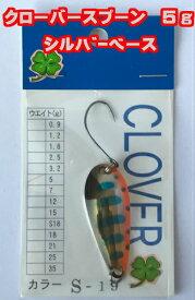 【20個までゆうパケットOK】◇クローバースプーン5gと7gゴールド・シルバーベース◇渓流・中流・本流・湖、お好きなフィールででお使いください。