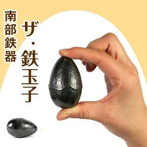 日本製 南部鉄器 【 ザ・鉄玉子 】 鉄玉子南部鉄から溶出される吸収率の高い鉄分を簡単に摂取できます 鉄分補給・色出し・砂出し・カルキ抜きプチギフト鉄玉 tetutamago