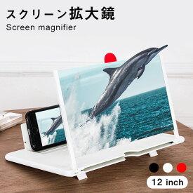 スクリーン拡大鏡 ルーペ 12インチHD スクリーン拡大器 虫眼鏡 スマホ画面 拡大レンズ 引っ張り式 スクリーンルーペスタンド 折り畳み式 持ち運び便利 スマホ画面拡大鏡 拡大レンズ 携帯電話 拡大スクリーン ビデオスクリーン Android iPhone対応