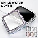 アップルウォッチ カバー ケース キラキラ ストーン Apple Watch 38/40/42/44mm ウォッチカバー ウォッチケース Aアッ…