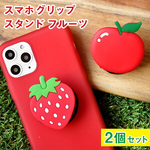 【1+1セット】スマホグリップ 果物型 りんご イチゴ グリップスタンド メール便送料無料 スマホリング スマホスタンド 落下防止 スタンド機能 バンカーリング スマホホルダー iPhone アイフォ