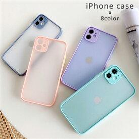 iPhone12mini iPhone12/12Pro iPhone12ProMax ケース かわいい 半透明 パステル マットハードケース 韓国 スマホケース iphoneケース スマホカバー アイホン クリアケース スマホ 11 11Pro 11ProMax 12Pro Max SE 第2世代 SE2 XR X XS 8 7 8Plus 7Plus iPhone pastel-spcase