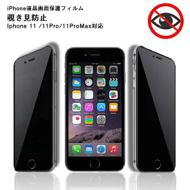 iPhone11/11Pro/11ProMAx 覗き見防止フィルム iPhone11Pro iPhone11 iPhone11ProMax スマホフィルム 全面保護 強化ガラス 保護フィルムのぞき見防止フィルム 強化ガラスフィルム フィルム プライバシーを守る 液晶保護 目に優しい 秘密 内相 sf-nf1