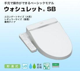 【TOTO】ウォシュレット SBシリーズ SB 現行モデル TCF6622 レバー便器洗浄・操作部一体型タイプ ※ブラウン、ベージュは廃番です。