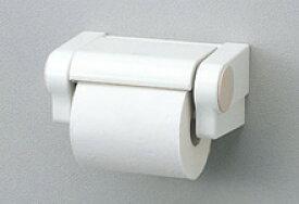 【TOTO】紙巻器 YH52R 樹脂製 サイズ180×105×85 ワンタッチ ワンハンドカット ペーパー幅114mm 芯あり対応 本体ホワイトカラー ライトグレー パステルピンク ベージュ 3色キャップ付き