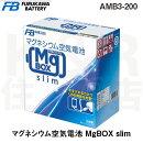 【古河電池株式会社】古河電池(FUS1G)マグネシウム空気電池MgBOXslimAMB3-200非常用重量1.7kg最大電気量200Wh発電時間最大5日間使い捨て電池