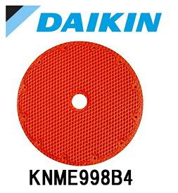 【ダイキン】DAIKIN 空気清浄機 交換用フィルター 加湿フィルタ KNME998B4