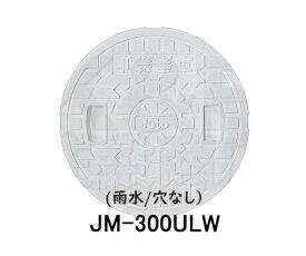 【JOTO】城東テクノ 丸マス蓋 JM-300ULW 雨水/穴なし 300型 単品 ホワイト 安全荷重1.2kN 耐荷重4.9kN 送料無料