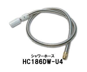 【KVK】旧MYM 洗髪シャワーホース HC186DW-U4 洗面水栓用 水栓金具 補修部品 送料無料